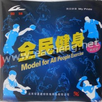GuoQiu Model for All People Exercise 2 pairs