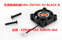 Hobbywing 2507SH 5V ESC Cooling Fan 25*25*7mm for EZRUN 60A 35A RC Car Brushless Speed Controller