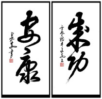Chinese Calligraphy artwork 《Safe and healthy》and《Success》