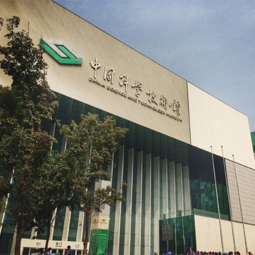 China Science and Technology Museum,China Ancient Animal Museum and  Beijing Museum of Natural History One Day Tour