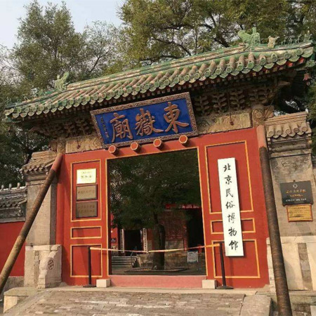 Dongyue Temple,White Cloud Temple (Baiyun Taoist Temple),Beijing Zoo Panda bear and Big Bell Temple (Dazhong Temple) One Day Tour
