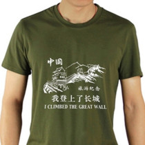 I climbed the Great Wall T-shirt with 9 different colors