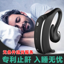 Smart anti-snoring device to stop the snoring tonight