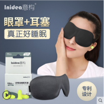 Sleep noise stopper and earplug,eye cover,Stealth nasal alar night mask,sleeping suit for men and women,two pieces of the ear plug and eye mask