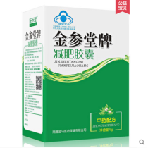 Slimming capsule Chinese medicine for weight loss
