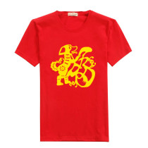 Chinese year of dog and good luck character T-shirt for boys and girls