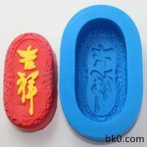 Chinese Style Silicone Molds Soap Mold Cake Decorating Tools AB007
