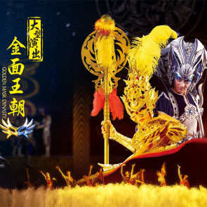 Beijing Golden Mask Dynasty show ticket