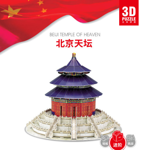 Temple of Heaven Model 3D Puzzel